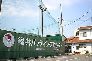 緑井バッティングセンター