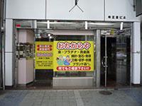 おたからや 広島八丁堀店