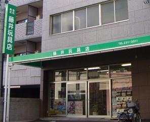株式会社藤井玩具店