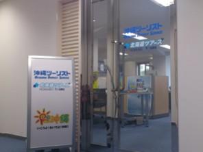 沖縄ツーリスト株式会社広島支店