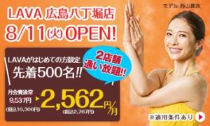 【LAVA】広島八丁堀店