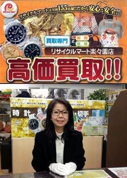 リサイクルマート 広島楽々園店