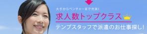 【テンプスタッフ】広島登録センター
