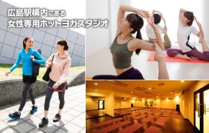 女性専用ホットヨガスタジオ【広島駅アルフェ】