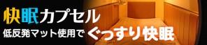 サウナ ニュージャパン EX