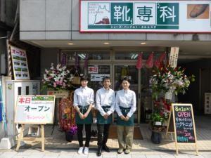 靴専科 広島店
