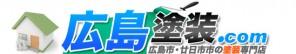 広島塗装.com