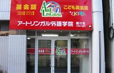 アートリンガル外語学院 横川校