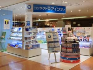 コンタクトのアイシティ 広島アッセ店